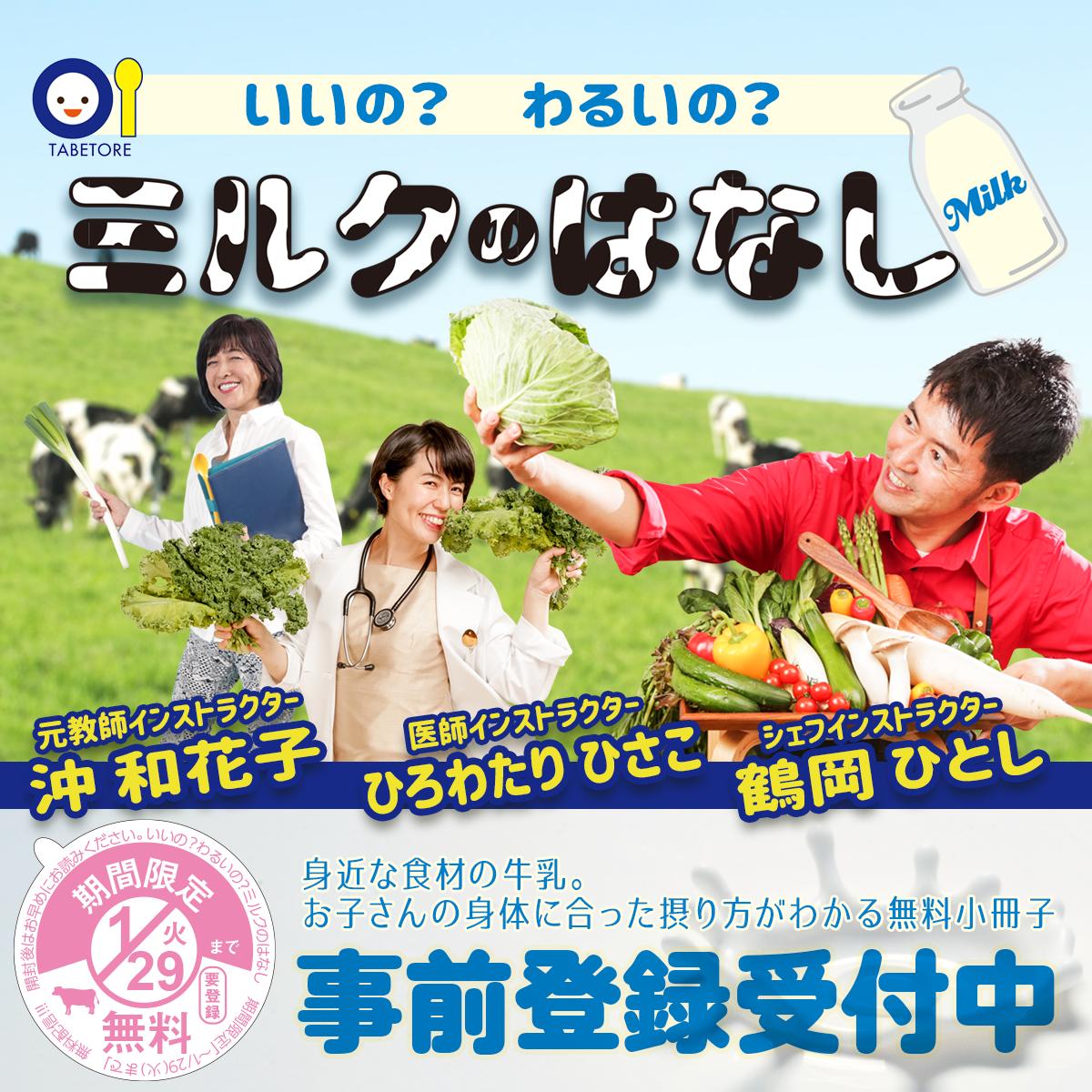 元教師 沖和花子 医師 ひろわたりひさこ シェフ 鶴岡ひさし 食べトレインストラクター ミルクのはなし 小冊子プレゼント