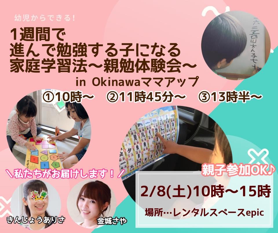 Okinawaママアップ イベント出展 親勉 体験会 親子参加ok 金城さや きんじょうありさ インストラクター