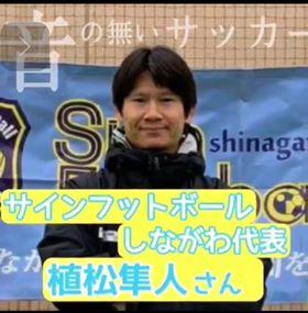 食べトRadio 渋谷クロスFM3月のメインゲストはデフサッカー植松隼人さん 食べトレ