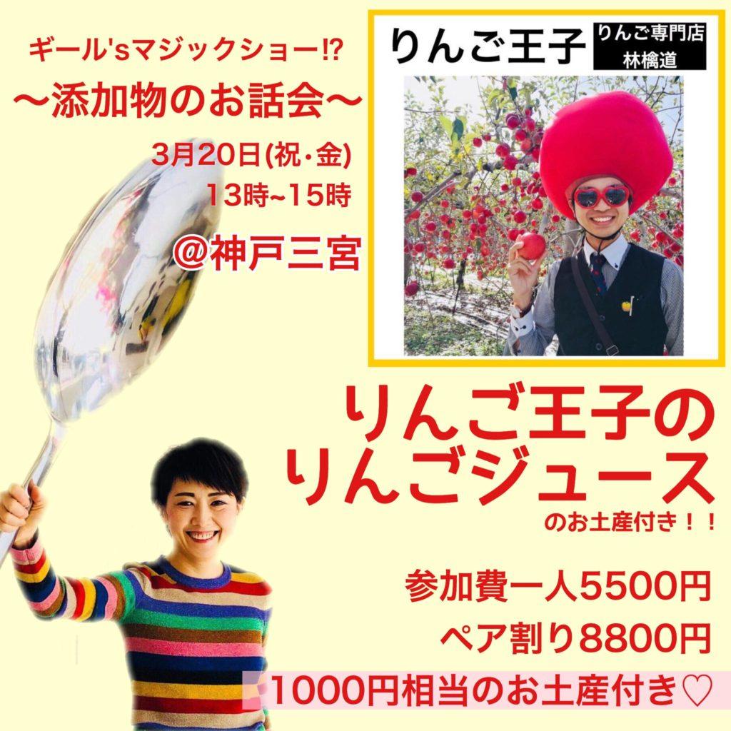 ギール'sマジックショー 添加物のお話会 神戸三宮 りんご王子のりんごジュース1000円相当のお土産付き 食べトレイベント