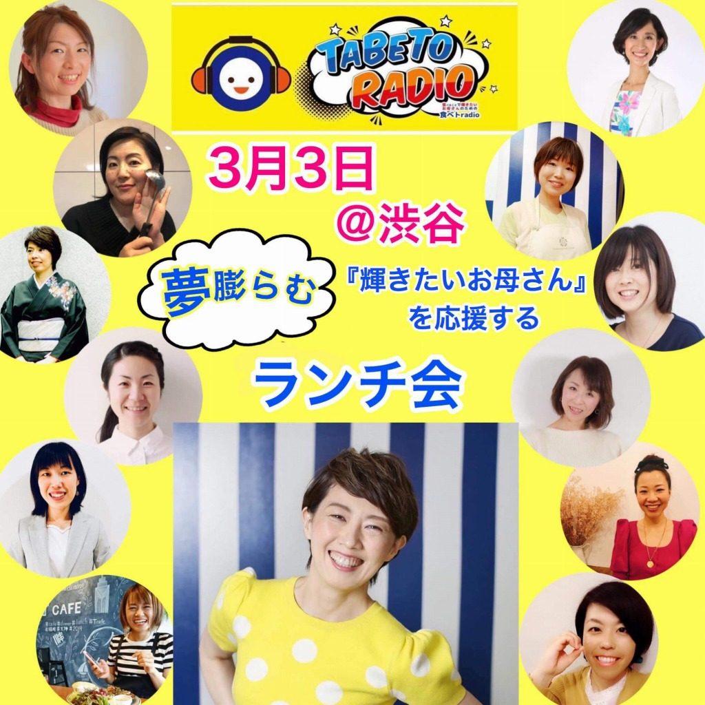 食べトRadio 渋谷クロスFM 食べトレ 夢膨らむ 輝きたいお母さんを応援するランチ会 3月3日