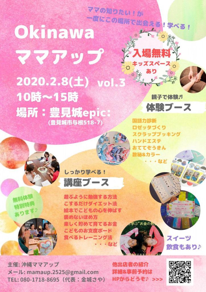 Okinawaママアップ 入場無料 体験ブース、講座ブース イベント 沖縄