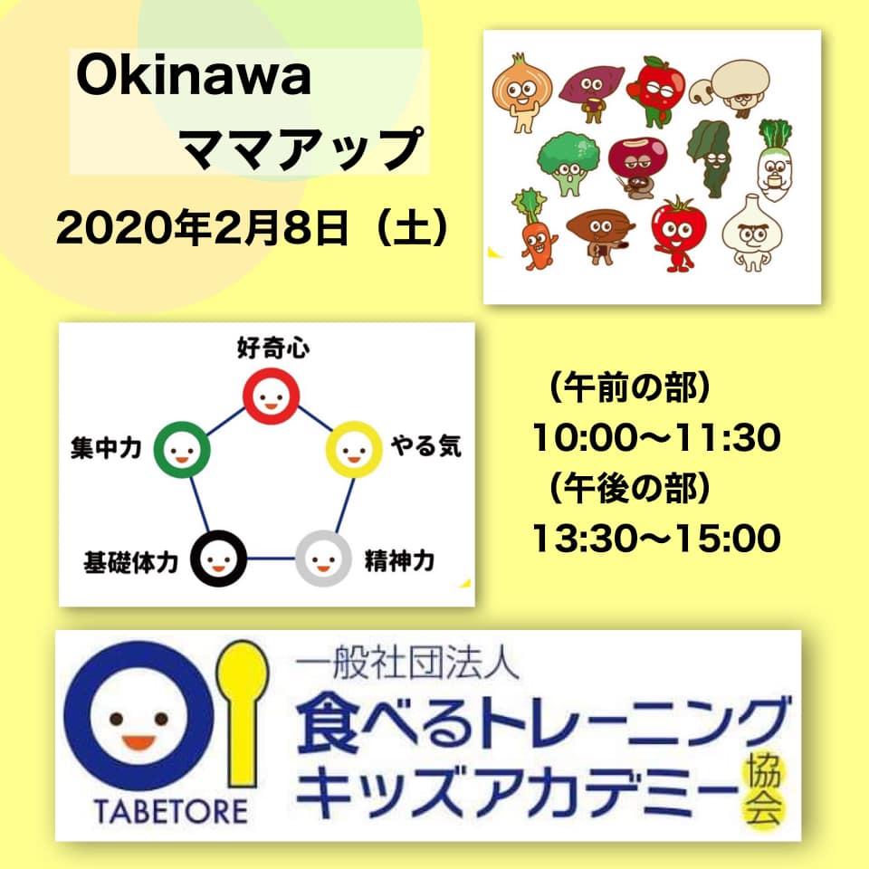 Okinawaママアップ イベント出展 食べトレ 体験会 親子参加ok やぎまりこ インストラクター