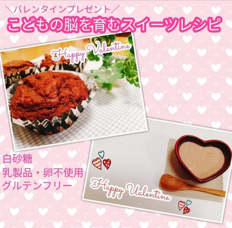 【バレンタイン】ないなら作っちゃえ!こどもの脳を育むスイーツレシピプレゼント 松田かよ食べトレインストラクター