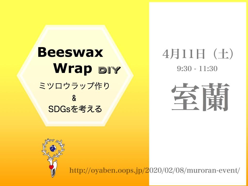 みつろうエコラップ作りWS & SDGsを考える Beeswaxwrap DIY 地球まるごと遊び場に ビーズワックスラップ、北海道 室蘭 倶知安 ニセコ 札幌
