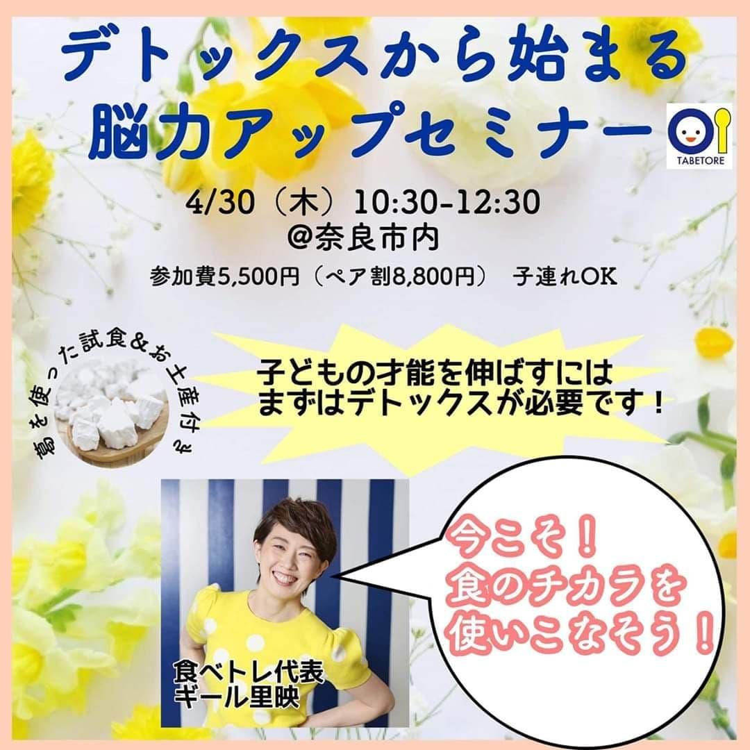 デトックスからは始まる脳力アップセミナー 食べトレギール里映先生 奈良 吉野葛を使った試食&お土産付き