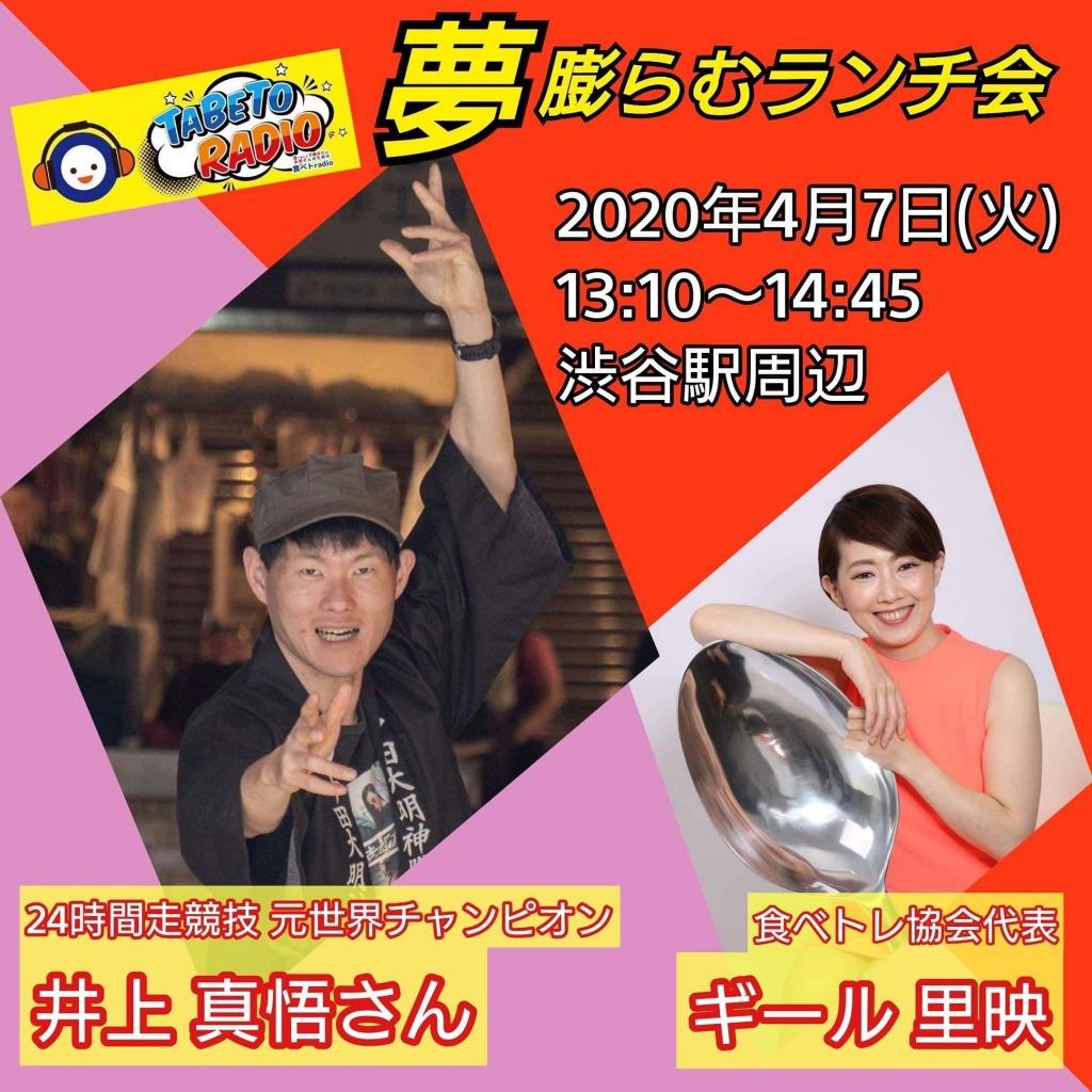 食べトRadio 渋谷クロスFM 食べトレ 夢膨らむランチ会 4月7日 うんこもりもりマンモリンガ茶 24時間走競技元世界チャンピオン 井上真悟さん
