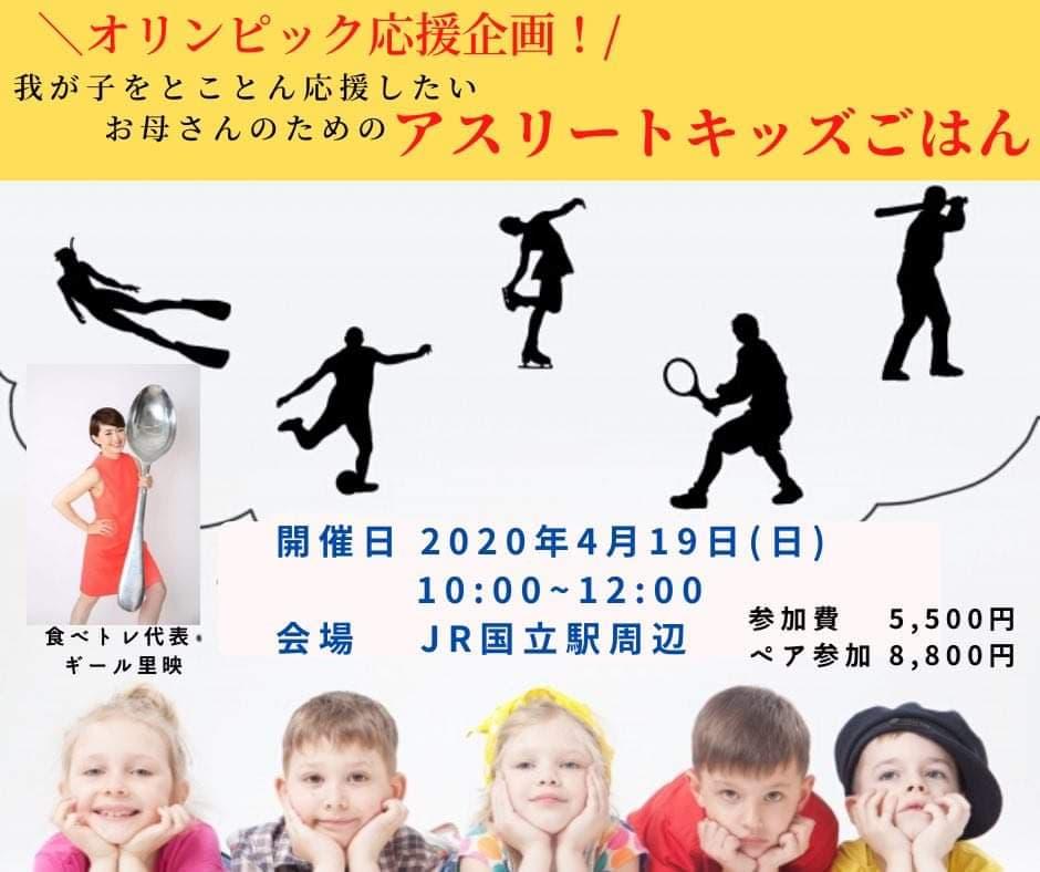 オリンピック応援企画!我が子をとことん応援したいお母さんのためのアスリートキッズごはん 食べトレセミナーギール里映先生 東京国立