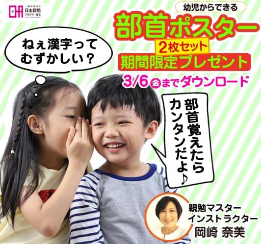 幼児からできる 部首ポスター2枚セットプレゼント 親勉マスターインストラクター岡崎奈美