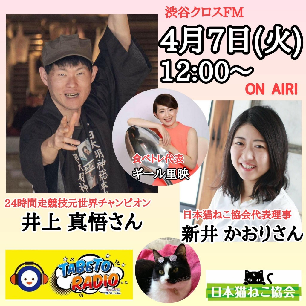 食べトRadio 渋谷クロスFM 食べトレディオ 24時間走競技元世界チャンピオン 日本猫ネコ協会