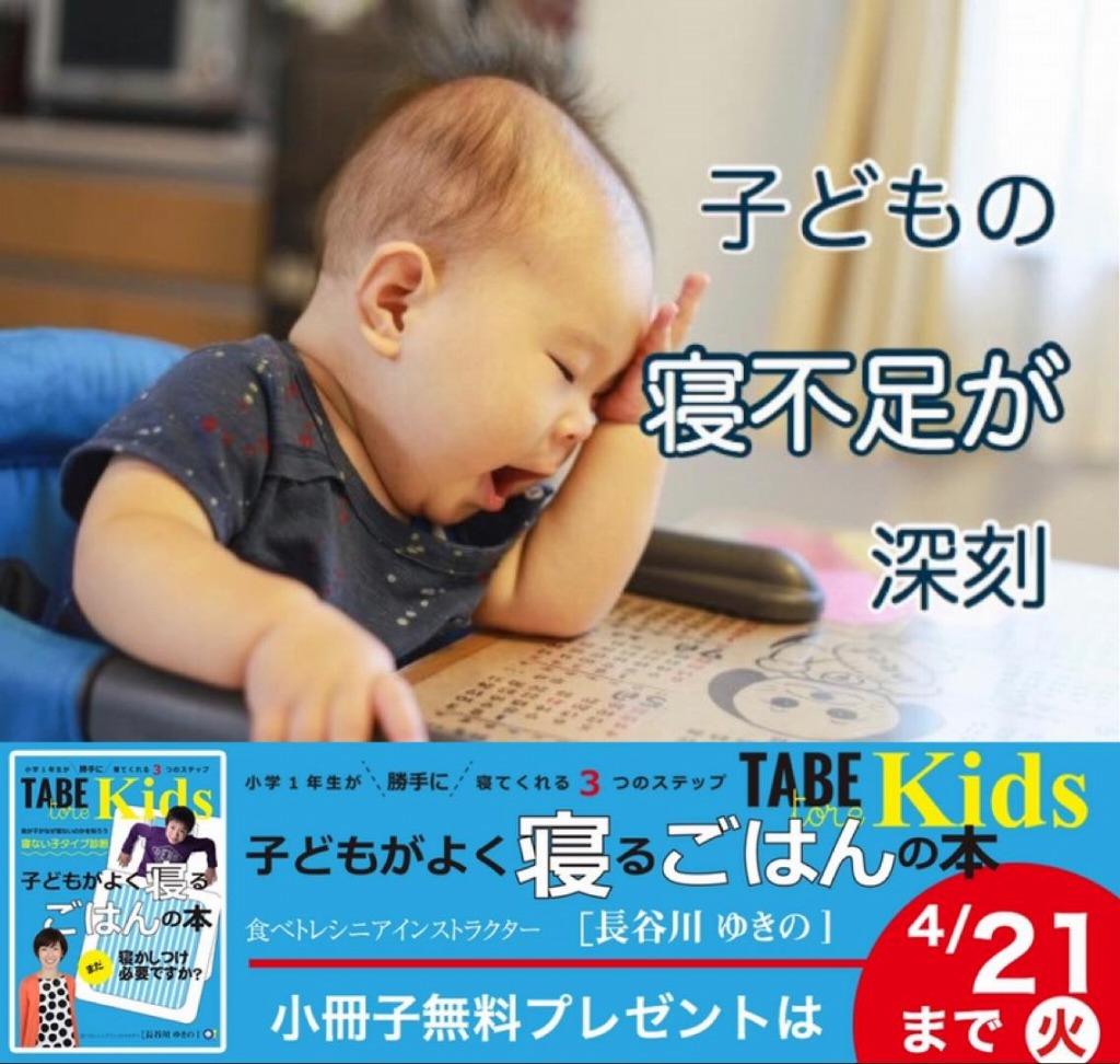 子どもの寝不足が深刻、テレワーク→寝不足→メタボ、食べトレ小冊子プレゼント 長谷川ゆきの