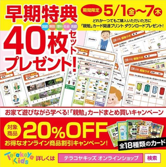 お家で遊びながら学べる!「親勉」カードまとめ買いキャンペーン 対象商品20%OFF ポスタープレゼント