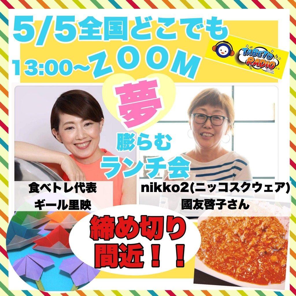 食べトRadio 食べトレ 夢膨らむオンラインランチ会 ZOOM ギール里映先生、nikko2 ニッコスクウェア