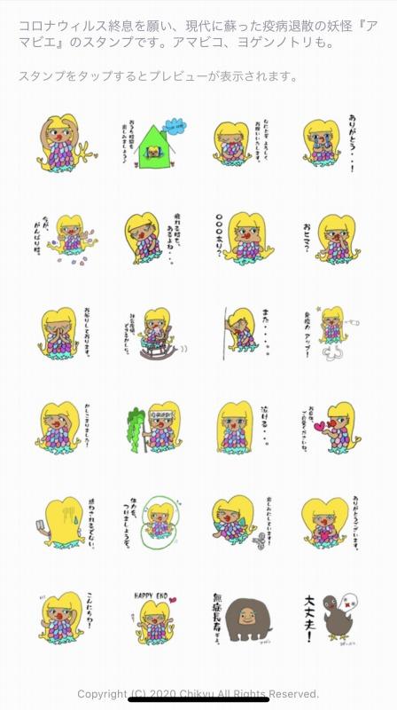 LINEスタンプ作ってみました! ペンスケッチ&PC着色『アマビエ アマビコ ヨゲンノトリ』amabie, amabico 地球まるごと遊び場に 松本まきこ