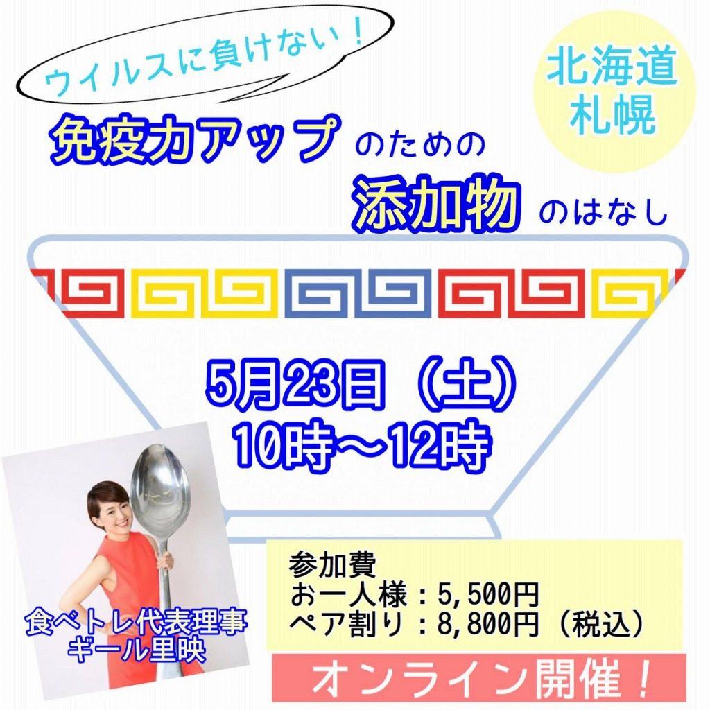 ウィルスに負けない!免疫力アップのための添加物のはなし 北海道札幌発 オンライン開催 5月23日(土)食べトレギール里映先生