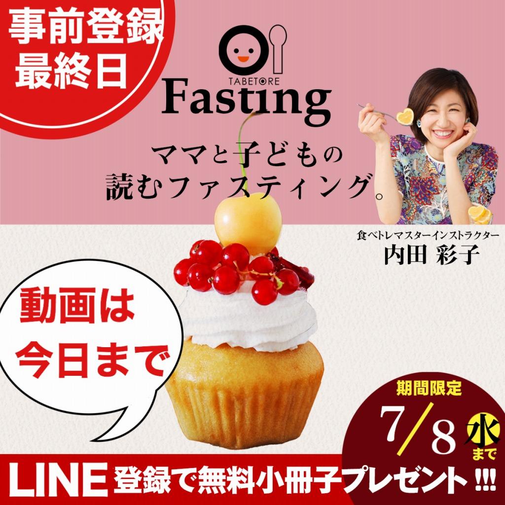 食べトレ ママと子どもの読むファスティング 小冊子 マスターインストラクター内田彩子 プレゼント