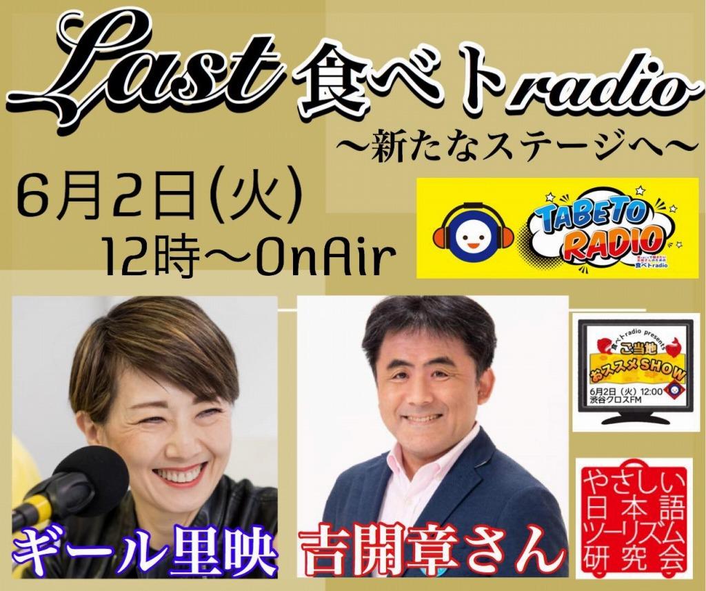 食べトRadio 食べトレ Last最後の放送、新たなステージへ ギール里映、やさしい日本語ツーリズム研究会メインゲスト