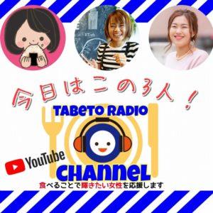 食べトレディオ(食べトRadio)You tube ユーチューブチャンネルスタート!第1回目の配信はこちら