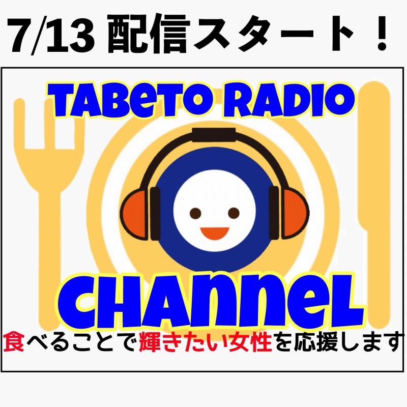 食べトレディオ(食べトRadio)You tube ユーチューブチャンネルスタート!食べることで輝きたい女性を応援