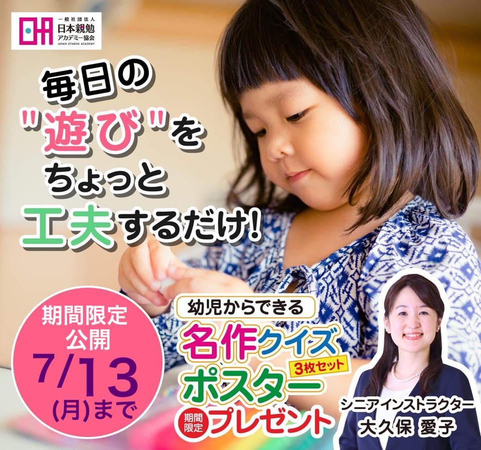 親勉インストラクター大久保愛子 幼時からできる名作クイズポスター3枚セットプレゼント 日本親勉アカデミー協会